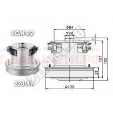 двигатель пылесоса 2200 W ( VCM-22) LG ( H=120 h=28 D=130