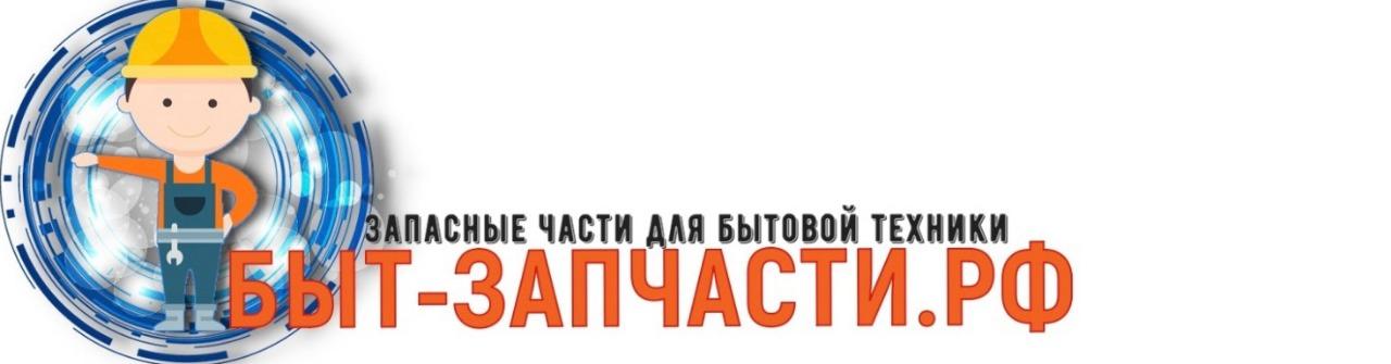 Быт запчасти на Еременко - Запасные части для бытовой техники